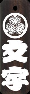 黒檀 (特大) 家紋付
