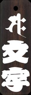 黒檀 (特大) 梵字付