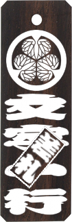黒檀 (特大) 家紋、差札付