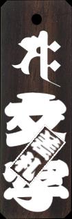 黒檀 (特大) 梵字、差札付