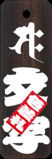 黒檀 (特大) 梵字、色差札付