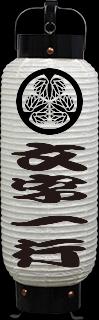 白提灯 (中太) 家紋付