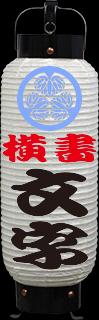 白提灯 (中太) 家紋、横書き付