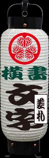 白提灯 (中太) 家紋、横書き、差札付